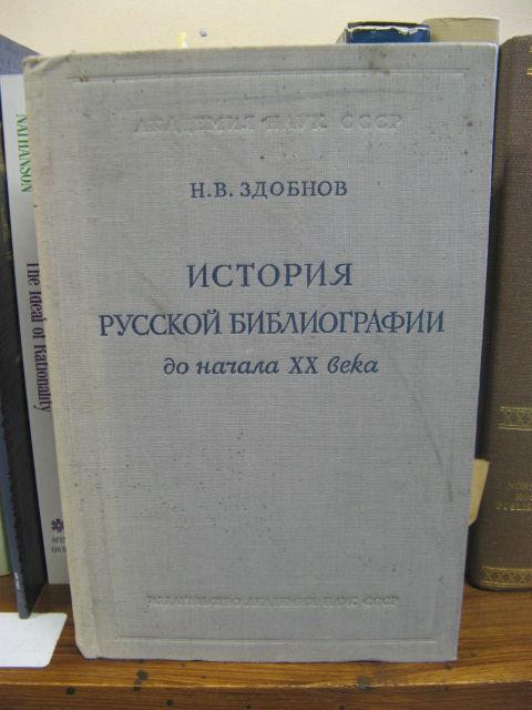 Image for Istoriya russkoi bibliografii do nachala XX Veka