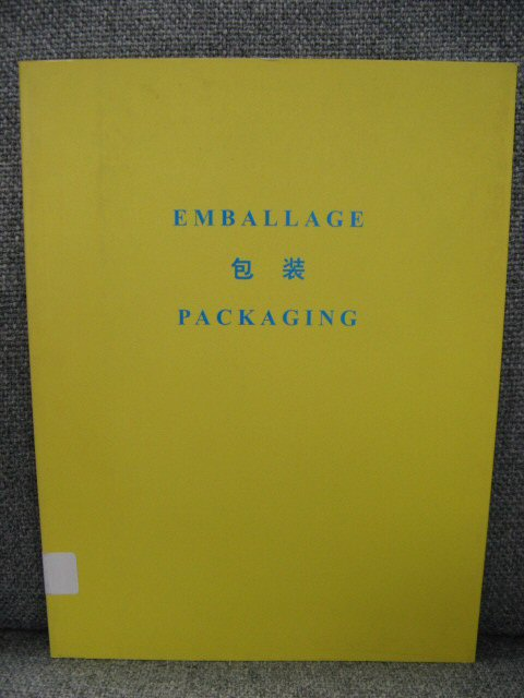 Image for Emballage Packaging