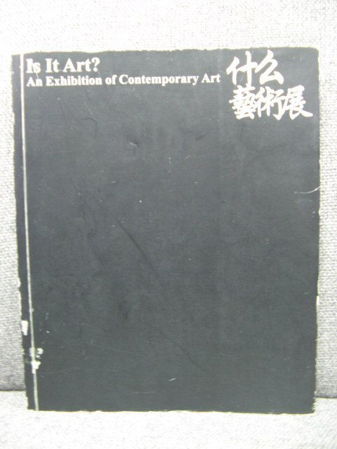 Image for Is it Art? An Exhibition of Contemporary Art