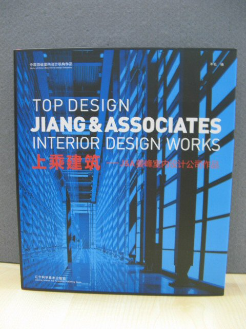 Image for Top Design: Jiang & Associates Interior Design Works (Works of China's Best Interior Design Companies)