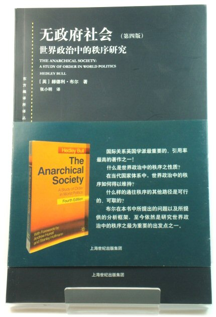Image for The Anarchical Society: A Study of Order in World Politics (Chinese Edition)
