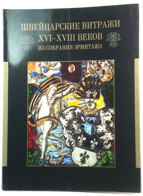Image for Swiss Stained Glass from the 16th - 18th Centuries in the Hermitage Collection: Exhibition Catalogue